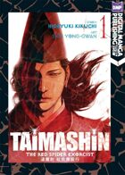 Taimashin: The Red Spider Exorcist Vol. 1 (manga)