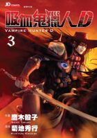 Vampire Hunter D vol.3 (Chinese Edition)(manga)