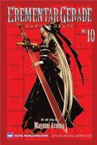 Erementar Gerade Vol. 10 (manga)