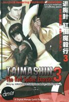 Taimashin: The Red Spider Exorcist Vol. 3 (manga)
