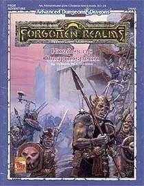 Cover of FRQ2 Hordes of Dragonspear