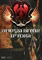 Vanor: Lost Treasures of the Empire (Hebrew)