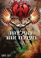 Vanor: Monsters of Another World (Hebrew)