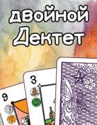 двойной Дектет