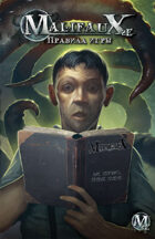 Malifaux 2E - RULES ONLY (Russian)
