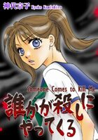 Someone Comes to Kill Me Vol.1 - English Edition