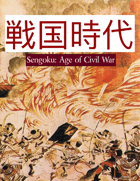 Sengoku: Age of Civil War
