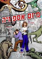 Project Dreamland (Hebrew Edition)