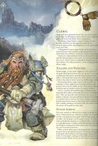 Cleric Ability Sheet, Knowledge Domain