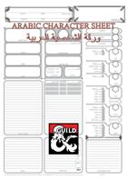Arabic Character Sheet ورقة الشخصية باللغة العربية