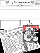 Газеты глубоководья