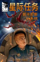 STAR MISSIONS - #2 The Precanus System (CHINESE)