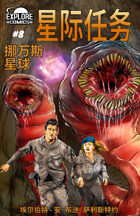 STAR MISSIONS - #8 Planet Nova (CHINESE)